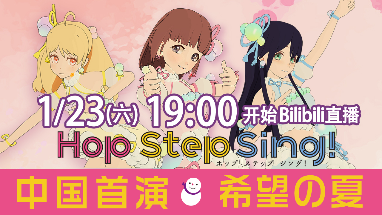 The First Bilibili Live of Hop Step Sing! Hop Sama in China