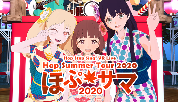 Hop Step Sing! VRライブ《ほぷ★サマ2020》Steam & VIVEPORTで発売 !